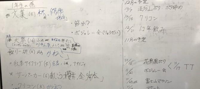 部会報告11/14(浜松)