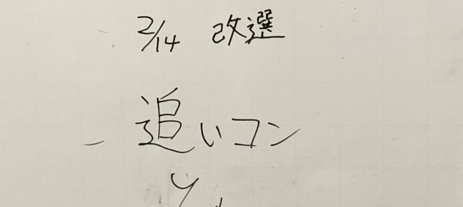 部会報告1/16(浜松)
