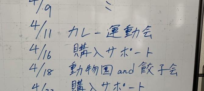 部会報告3/23(浜松)